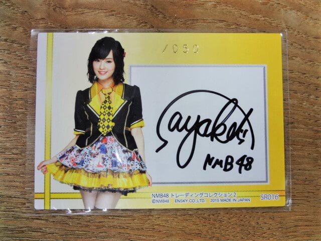 2015 ENSKY NMB48 トレーディングコレクション2 山本 彩