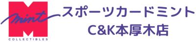 スポーツカードミントC&K本厚木店